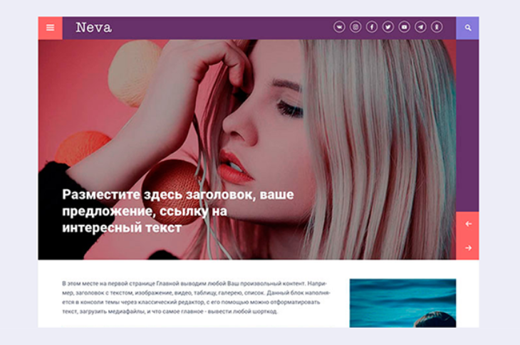 Сайт для блога